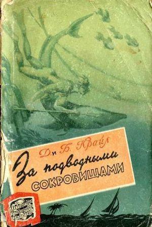 За подводными сокровищами