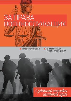 За права военнослужащих: судебный порядок защиты прав (СИ)