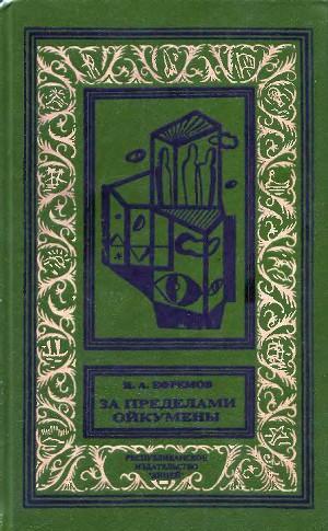 За пределами Ойкумены(изд.1993)