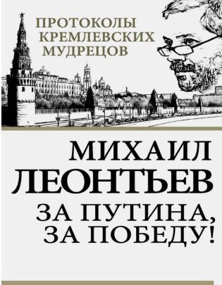 За Путина, за победу