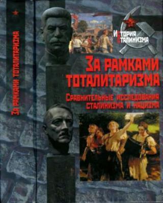 За рамками тоталитаризма. Сравнительные исследования сталинизма и нацизма