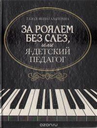 За роялем без слез, или я - детский педагог