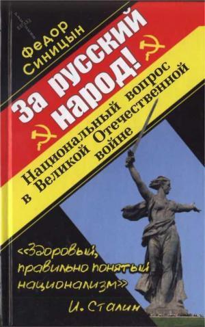 За русский народ! Национальный вопрос в Великой Отечественной войне