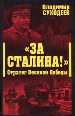 «За Сталина!» Стратег Великой Победы