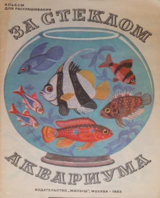 За стеклом аквариума