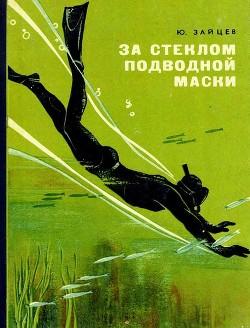 За стеклом подводной маски: Краткий путеводитель по ближним рубежам подводного мира