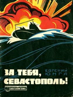 За тебя, Севастополь! (Из цикла «Черноморская одиссея»)