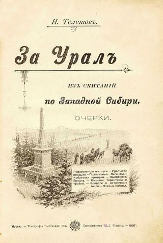 За Урал