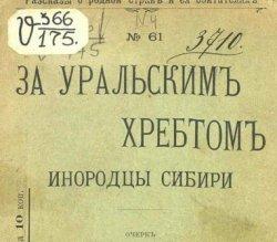 За Уральским хребтом (Сибирские инородцы)