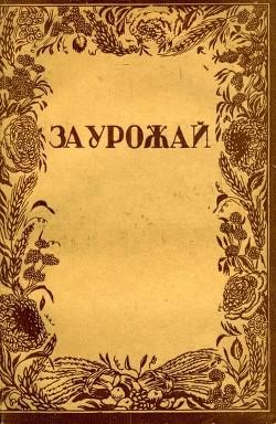 За урожай (сборник)