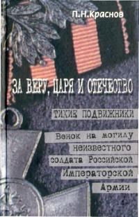 За Веру, Царя и Отечество. Тихие подвижники. Венок на могилу неизвестного солдата Императорской Российской армии
