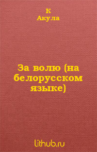 За волю (на белорусском языке)
