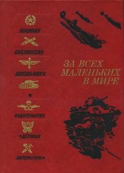 За всех маленьких в мире (Рассказы и очерки о Великой Отечественной войне)