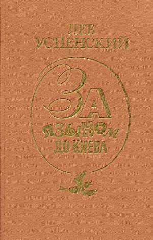 За языком до Киева [Сборник. Илл. В. Б. Мартусевич]