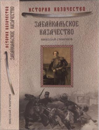 Забайкальское казачество