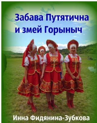 Забава Путятична и змей Горыныч