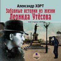 Забавные истории из жизни Леонида Утесова