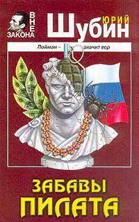 Забавы Пилата
