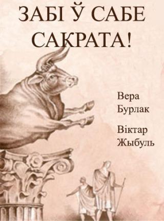 Забі ў сабе Сакрата!