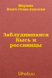 Заблудившаяся Кысь и россиянцы