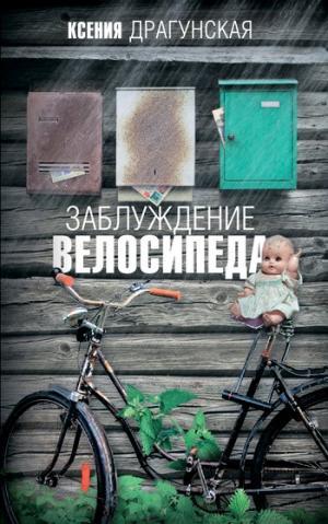 Заблуждение велосипеда