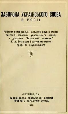 Заборона українського слова в Росії.