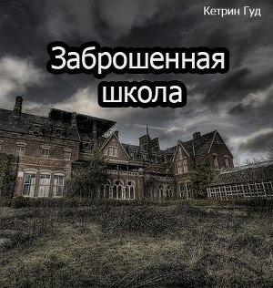 Заброшенная школа (СИ)