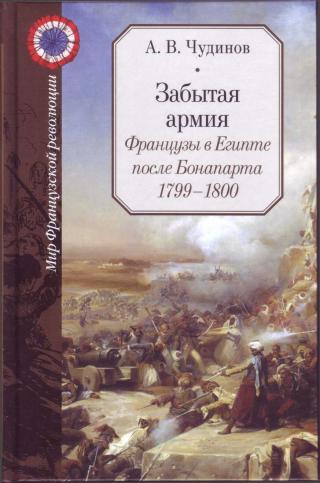 Забытая армия. Французы в Египте после Бонапарта 1799-1800 (часть 2 главы)