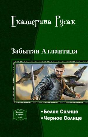 Забытая Атлантида [дилогия СИ]