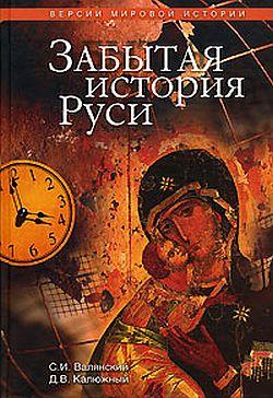 Забытая история Руси [= Другая история Руси. От Европы до Монголии]