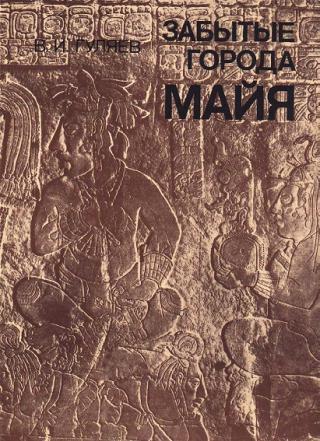 Забытые города майя. Проблемы искусства и архитектуры