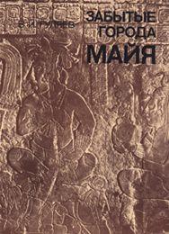 Забытые города майя