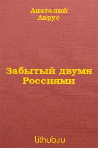 Забытый двумя Россиями