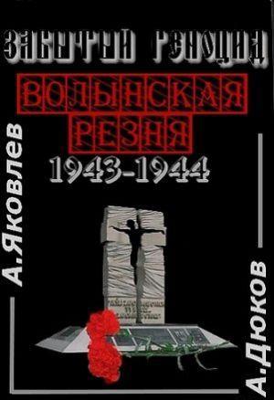 Забытый Геноцид. «Волынская резня» 1943–1944 годов
