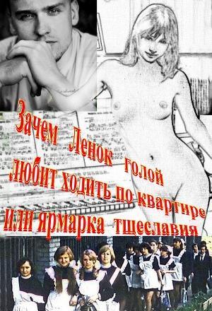 ЗАЧЕМ ЛЕНОК ГОЛОЙ ЛЮБИТ ХОДИТЬ ПО КВАРТИРЕ ИЛИ ЯРМАРКА ТЩЕСЛАВИЯ. -миниатюры.