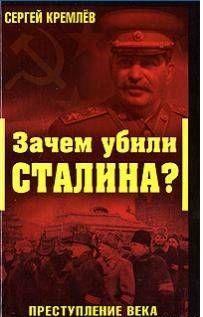Зачем убили Сталина?