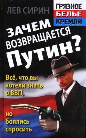 Зачем возвращается Путин? Всё, что вы хотели знать о ВВП, но боялись спросить