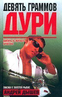 «Зачистка» в русской глубинке