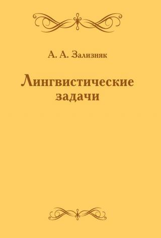 Задачи лингвистических олимпиад, 1965–1975