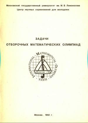Задачи отборочных математических олимпиад