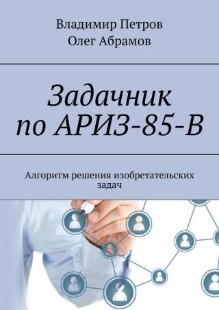 Задачник по АРИЗ-85-В