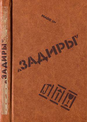 Задиры (сборник)
