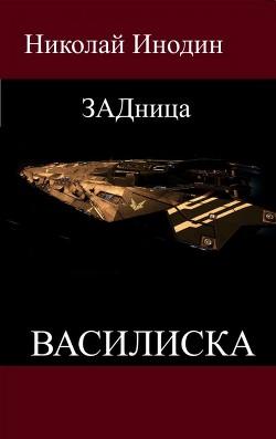 ЗАДница Василиска (СИ)