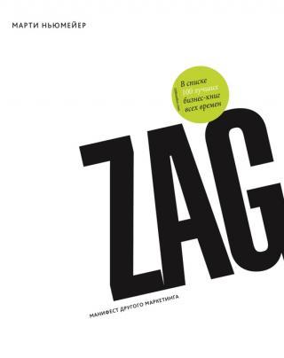 Zag: манифест другого маркетинга