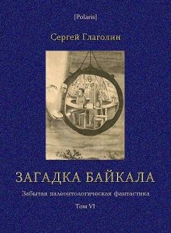 Загадка Байкала