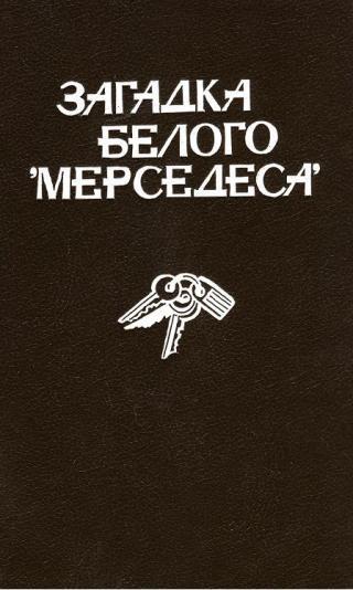 Загадка белого «Мерседеса» [Сборник]
