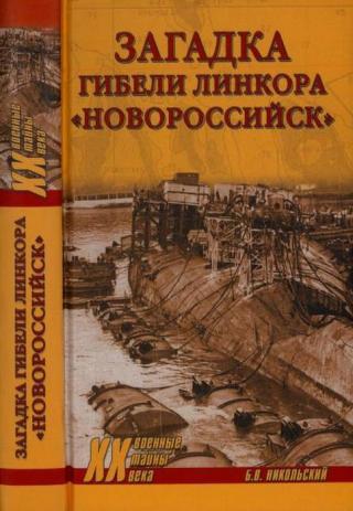 Загадка гибели линкора «Новороссийск»