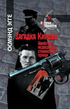 Загадка Кирова. Убийство, развязавшее сталинский террор