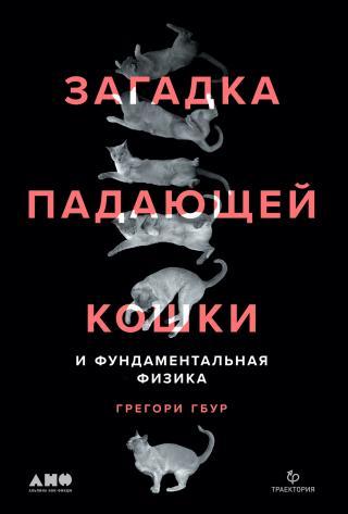 Загадка падающей кошки и фундаментальная физика [Falling Felines and Fundamental Physics]