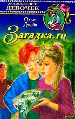 Загадка.ru